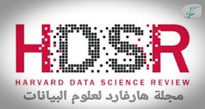 في مبادرة بين مطبعة معهد ماساتشوستس للتكنولوجيا MIT Press و مبادرة علوم بيانات جامعة هارفارد HDSI