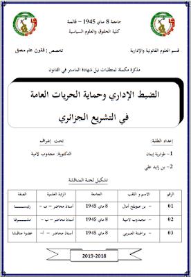 مذكرة ماستر: الضبط الإداري وحماية الحريات العامة في التشريع الجزائري PDF