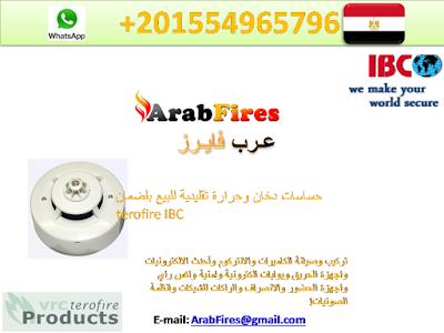 حساسات دخان وحرارة تقليدية للبيع بلضمان terofire IBC