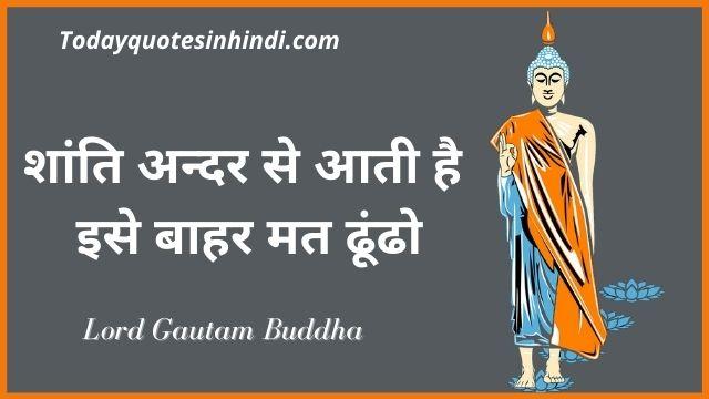 Good Morning Buddha Quotes In Hindi