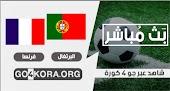 نتيجة مباراة البرتغال وفرنسا اليوم 14-11-2020 في  دوري الأمم الأوروبية