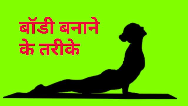 body banane ke tarike hindi me