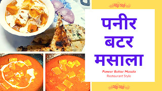 How to Make Paneer Butter Masala Restaurant Style पनीर बटर मसाला | वही खट्टी मीठी ग्रेवी आपकी रसोई में |