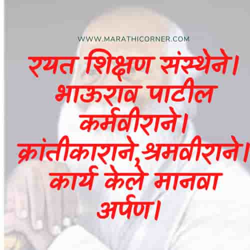 Karmaveer Bhaurao Patil Wishes in Marathi
