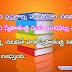Good Inspirational Life Inspiring Quotes | Telugu Manchi matalu Images Neeti Vakyalu