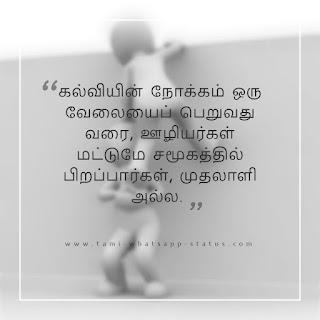 Motivation Quotes Tamil