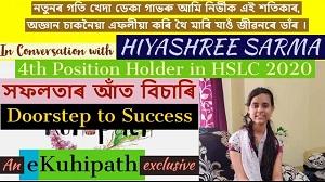 Hiyashree Sarma interviewed by eKuhipath |  4th Rank | HSLC 2020 | SEBA