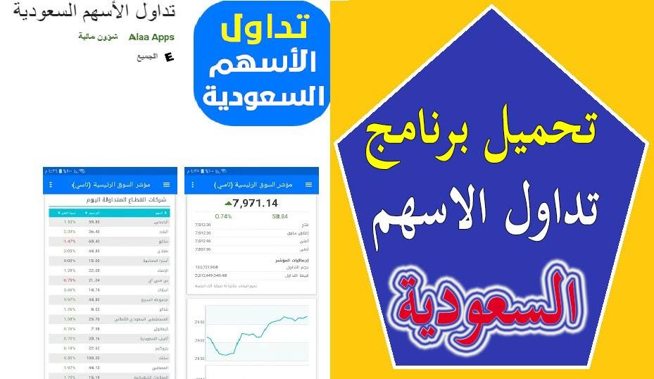 تحميل برنامج تداول الاسهم السعودية ومعرفة اخر اخبار السوق
