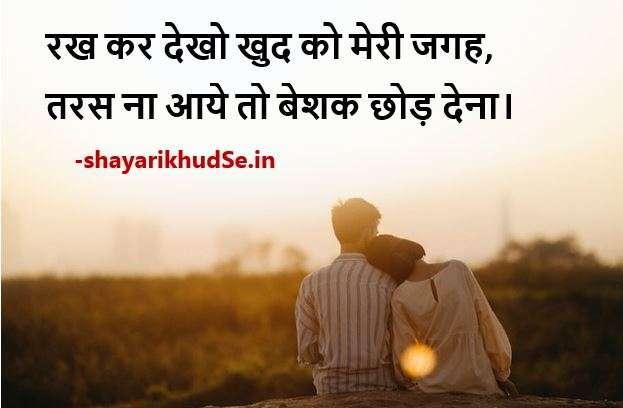 Romantic Couple shayari Image, Romantic Couple shayari Images in Hindi ,Romantic Couple shayari Pic