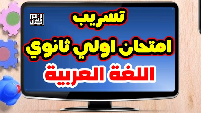 امتحان اللغه العربيه