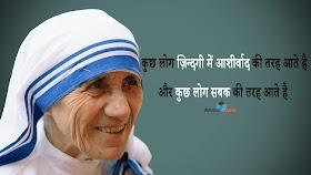 Mother Teresa Quotes In Hindi - मदर टेरेसा के अनमोल विचार
