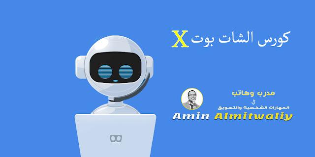 كورس الشات بوت  chatbot x