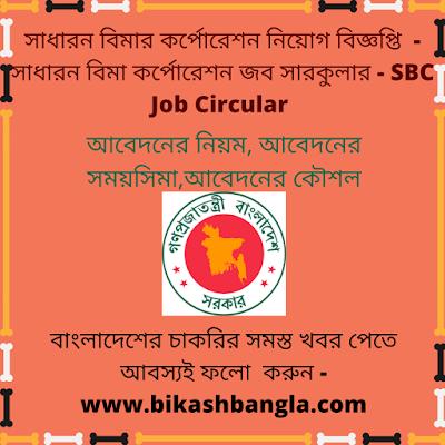 সাধারন বিমার কর্পোরেশন এসবিসি নিয়োগ বিজ্ঞপ্তি ২০২১  SBC JOB CIRCULAR ২০২১ / Bangladesh Job News