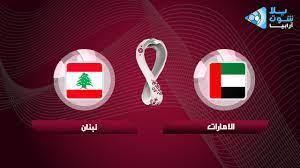 مشاهدة مباراة الامارات ولبنان بث مباشر بتاريخ 02-09-2021 تصفيات آسيا المؤهلة لكأس العالم 2022