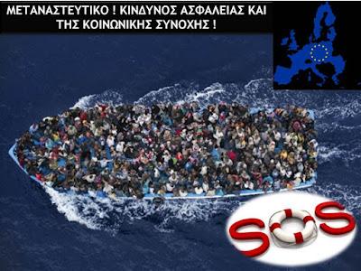Αποτέλεσμα εικόνας για μεταναστευτικο αριστερα