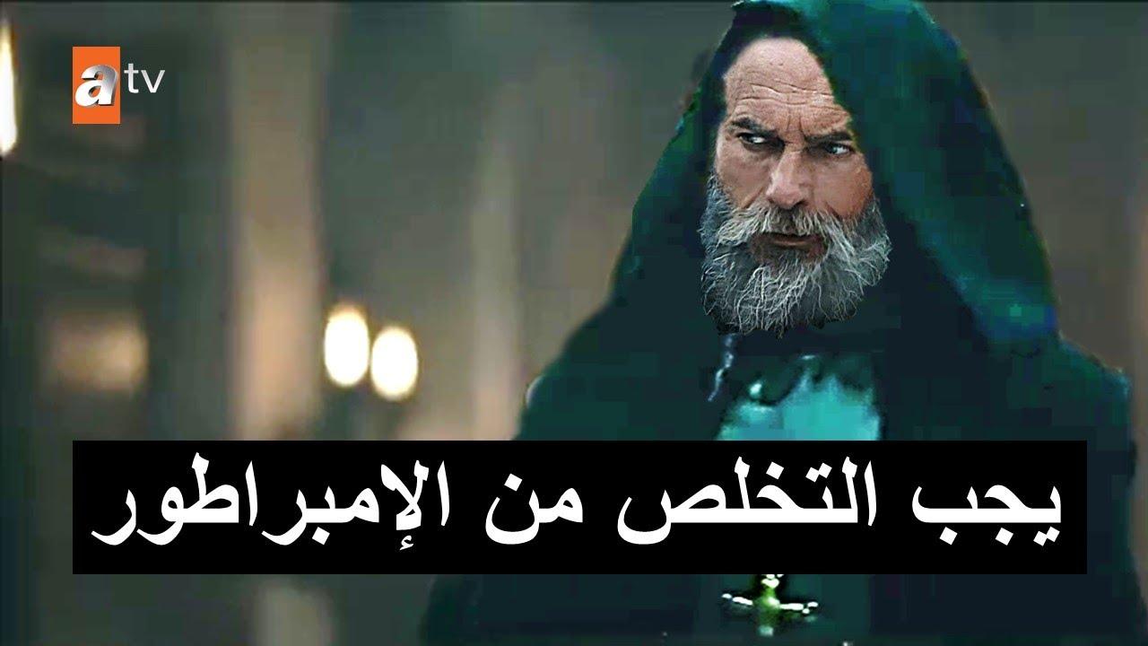 مفاجأة ظهور تورغوت في اعلان 2 مسلسل المؤسس عثمان الحلقة 53