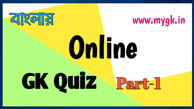 General Knowledge Quiz in Bengali (Part-1) - সাধারন জ্ঞান কুইজ