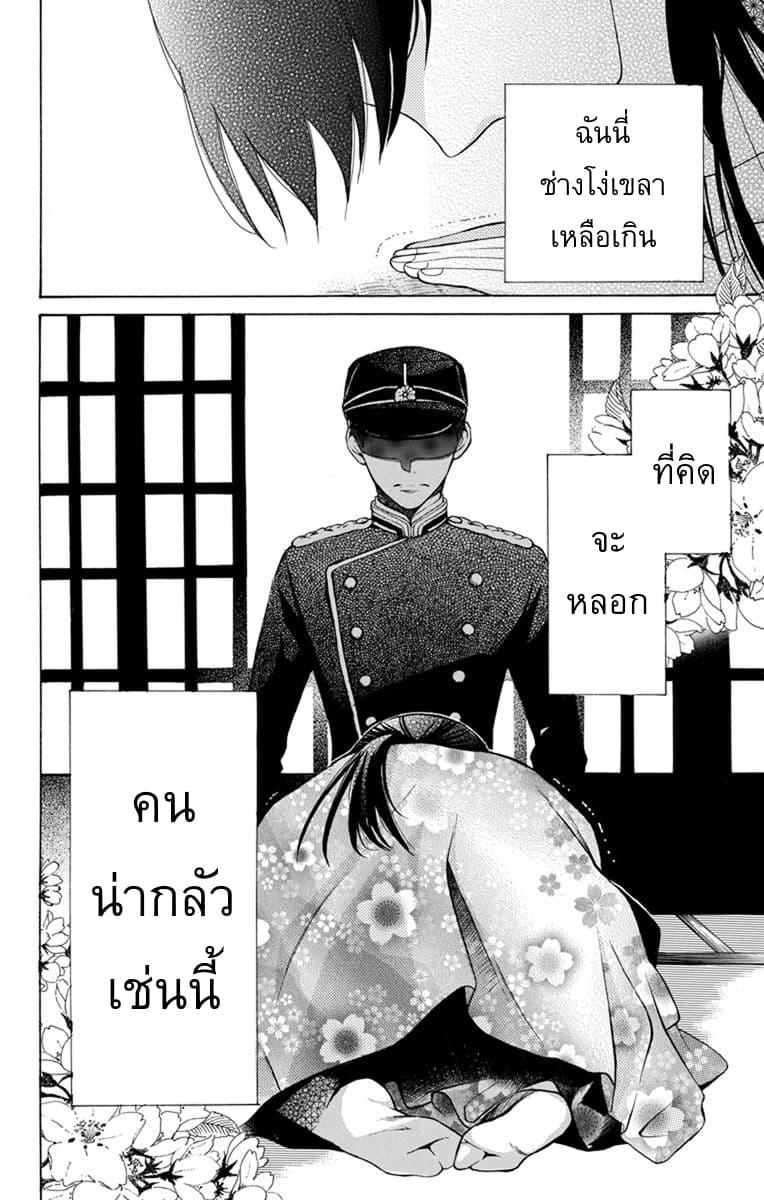 Tendou-ke Monogatari - หน้า 5