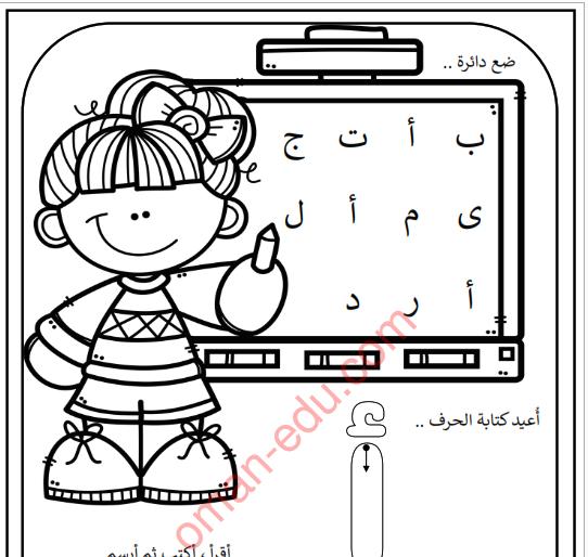 مذكرة تأسيس حروف اللغة العربية وتميز الحرف رياض اطفال وكي جي