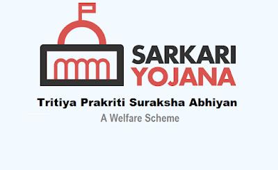 Tritiya Prakriti Suraksha Abhiyan- A Welfare Scheme