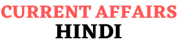 Current Affairs Hindi- Daily, Monthly, Yearly International, National Current Affairs for All Exam.