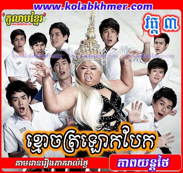 ខ្មោចត្រឡោកបែក វគ្គ៣ - Kmouch Trolok Bek 3 - Thai Movie