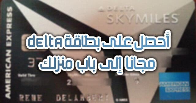 أحصل على بطاقة delta مجانا الى باب منزلك مع إثبات الوصول