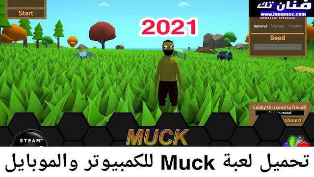 تحميل لعبة Muck 2021 للاندرويد والكمبيوتر مجانا برابط مباشر ميديا فاير