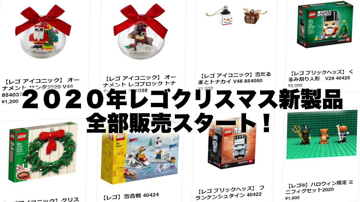 レゴ2020年クリスマスオーナメント新製品販売開始!のサンタ・トナカイ・雪だるま!