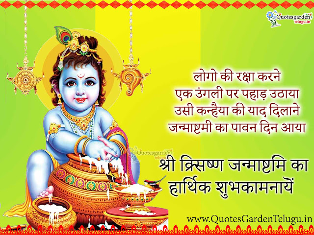 happy janmashtami 2020 hindi shayari wishes greetings quotes in hindi images