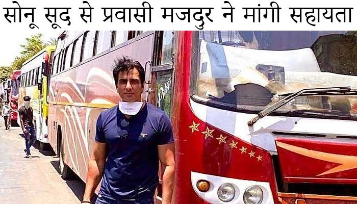 Sonu Sood helping migrant laborers
