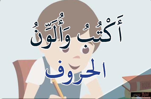 كراسة تعلم كتابة الحروف وتعرفها بالتلوين في أنشطة الوعي الصوتي