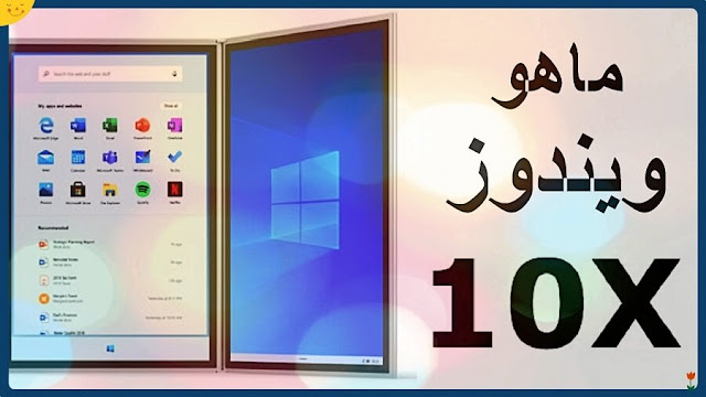 ماهو windows 10 x