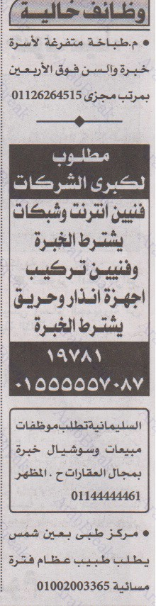 اهم وافضل الوظائف اهرام الجمعة وظائف خلية وظائف شاغرة على عرب بريك