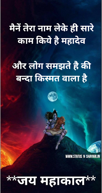 Top 21 Mahakaal 2 Line status in Hindi