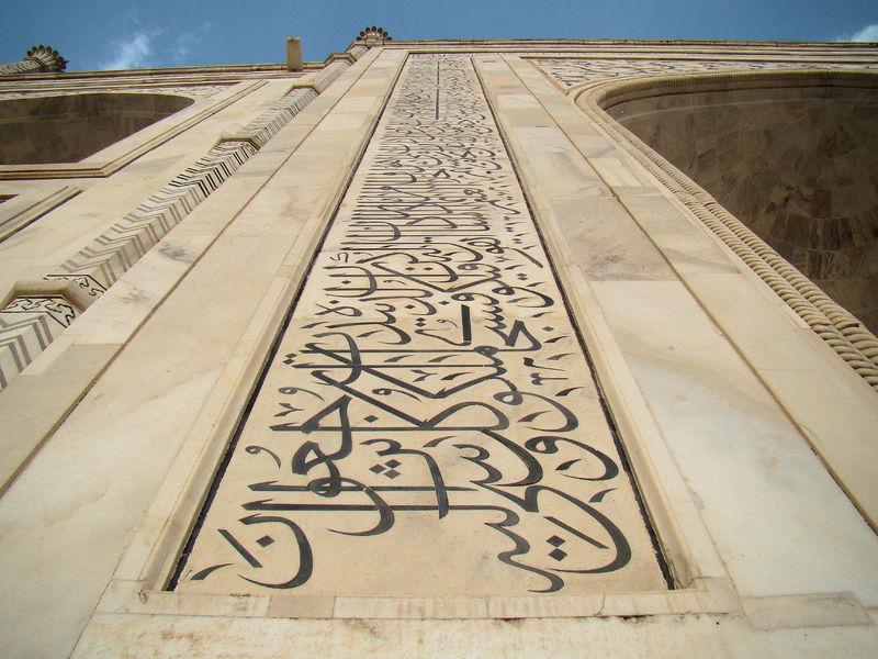 Gambar Mural Kaligrafi