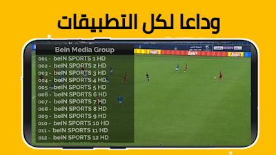 أفضل تطبيق لمشاهدة القنوات الرياضية المشفرة والعربية و الأفلام و المسلسلات(بمختلف الجودات)