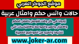اجمل حالات واتس حكم وامثال عربية 2021 - الجوكر العربي