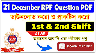 RPF Question PDF Download 21 December 1st shift & 2nd Shift in Bengali - PDF Download