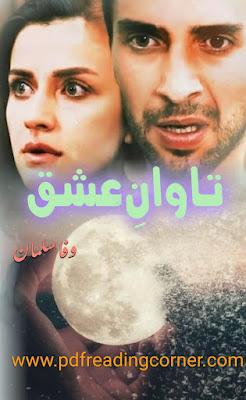 Tawan E Ishq By Wafa Salman - PDF Book