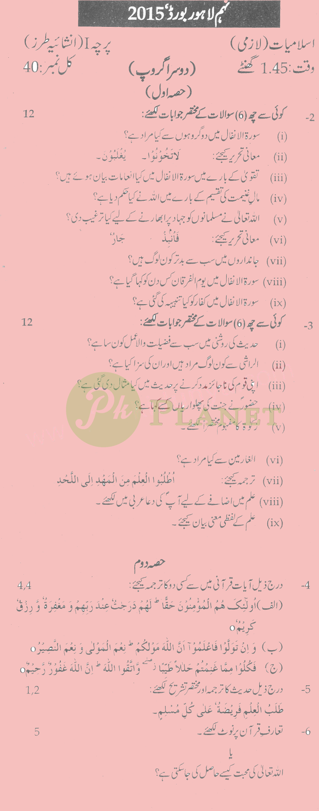 Past Papers of 9th Class Lahore Board 2015 Islamiat