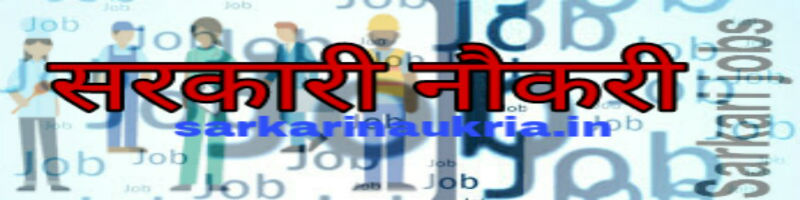 Sarkari Naukri and Result