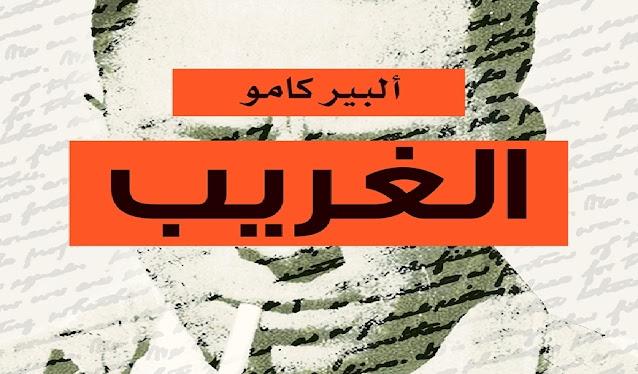 رواية الغريب لألبير كامو روايات كتب كتاب جائزة نوبل للآداب The StrangerAlbert Camus