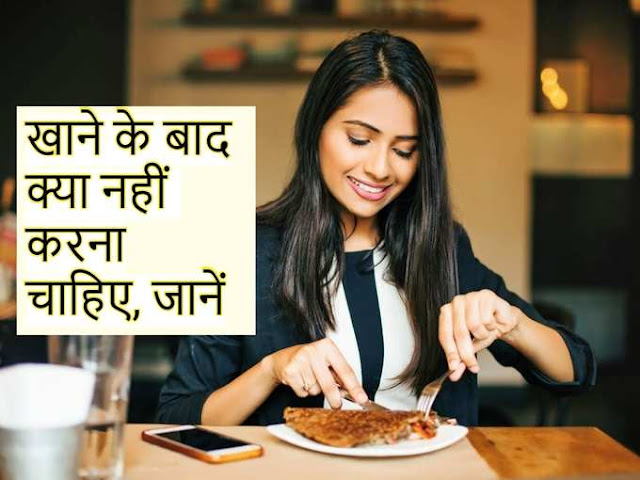 खाने के तुरंत बाद न करें इन चीजों का सेवन, शरीर को होगा नुकसान