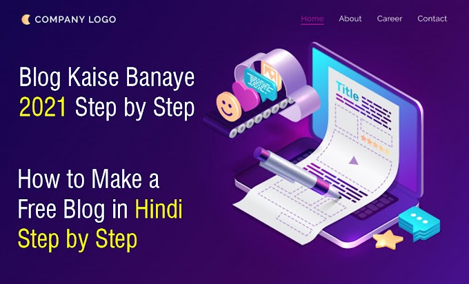 Blog kaise banaye 2021   Blog kaise start kare complete guide in hindi   how to start blogging in hindi