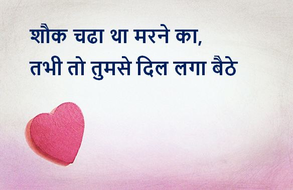 two line shayari pictures, two line shayari images, two line shayari pics