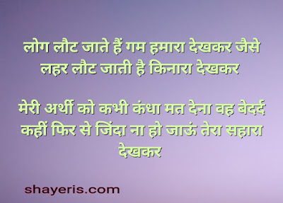 Sad whatsapp shayari