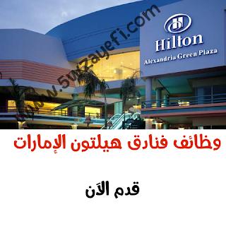 وظائف شاغرة فنادق هيلتون الامارات قدم اﻵن