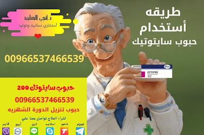 للبيع في (الامارات - الكويت - السعوديه - قطر)  حبوب الاجهاض سايتوتك