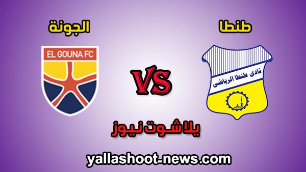 مشاهدة مباراة طنطا والجونة بث مباشر اليوم 21-1-2020 يلا شوت الجديد الدوري المصري
